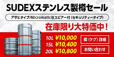 SUDEXステンレス製樽セール